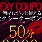 「☆セクポ割り☆」11/13(火) 07:21 | Sexy 博多のお得なニュース