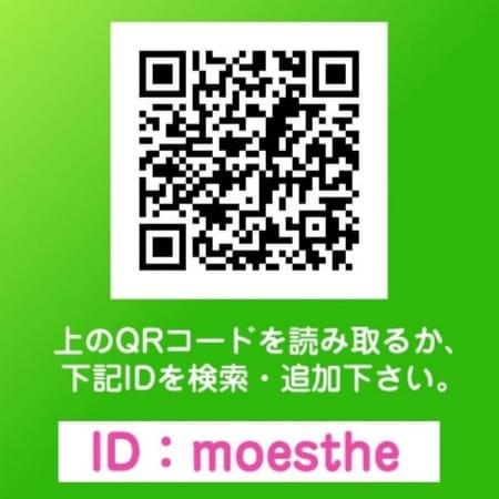「LINE会員様募集中♪」12/21(木) 16:56 | もえすてのお得なニュース