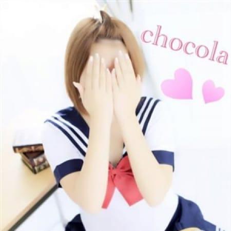 「♡ 必ず使える割引情報」07/16(月) 22:05 | chocola(ショコラ)~地元系超ド素人専門店のお得なニュース