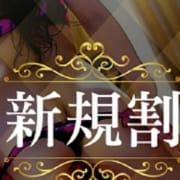 「☆新規割!全コース最大で+15分付いてくる!!( ゜Д゜)マジか~」04/20(土) 19:12   人妻KISS博多店のお得なニュース