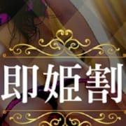 「即ヒメ割!!1,000円引きか+10分付いてくる( *´艸`)」05/22(水) 16:00 | 人妻KISS博多店のお得なニュース