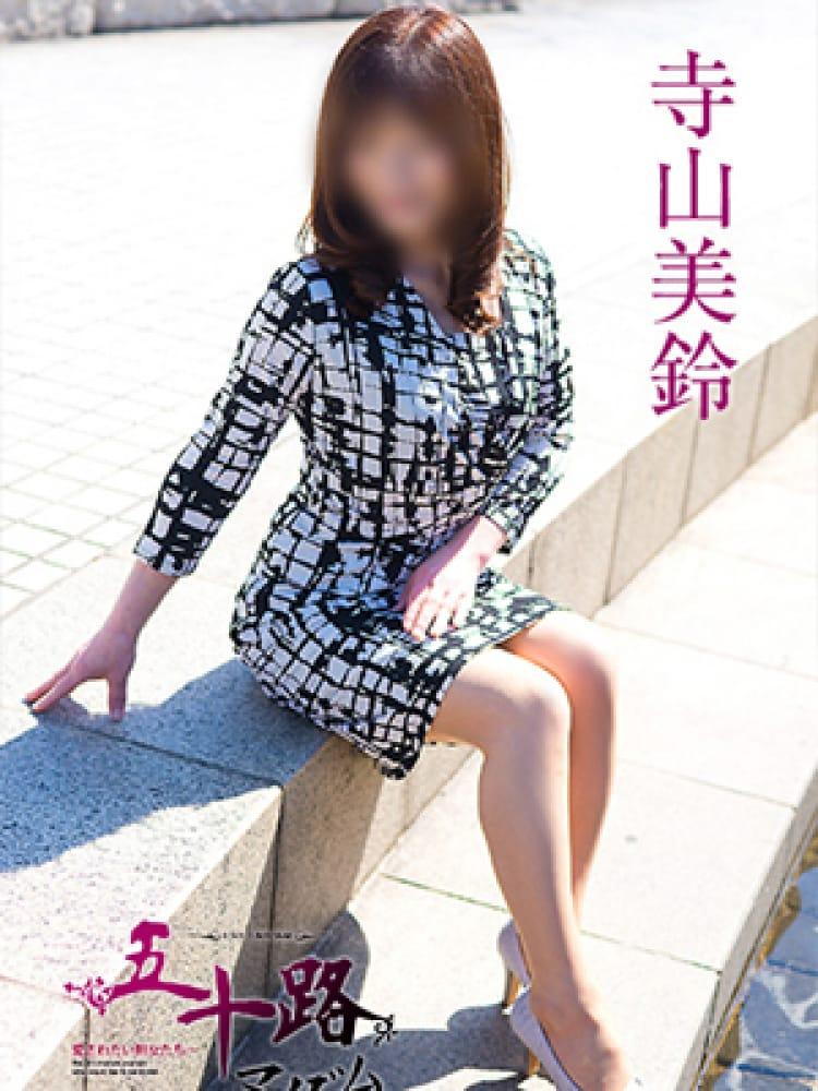 寺山美鈴(五十路マダム神戸店)のプロフ写真2枚目