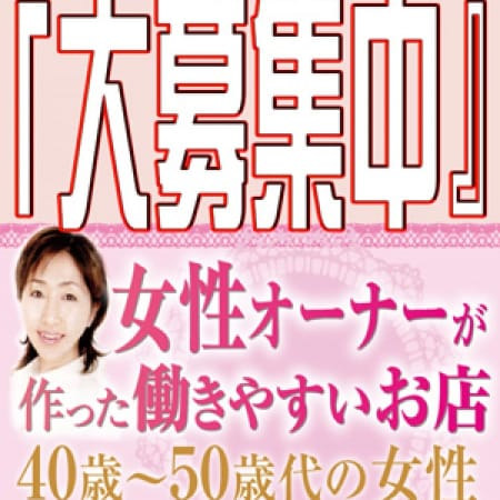 「40代50代60代大募集!」11/06(月) 15:50 | 五十路マダム神戸店のお得なニュース
