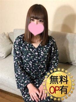 ひなの★ビンカン美少女 | 楽園 - 札幌・すすきの風俗
