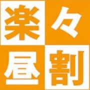「知って得する9〜17時限定!アレもコレもタダ!」05/19(日) 08:12 | 楽園のお得なニュース
