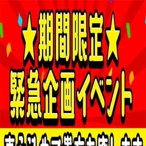 緊急激アツイベント☆|福岡市・博多 - 福岡市・博多風俗