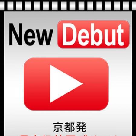 「ニューオープン!!綺麗な韓国お姉さま専門店「ニューデビュー京都」」11/23(木) 23:37   New debut(ニューデビュー)のお得なニュース