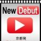 New debut(ニューデビュー)の速報写真