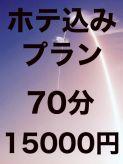 70分コミコミプラン!|アロマリラックスリゾート太田店でおすすめの女の子