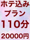 110分コミコミプラン!  |アロマリラックスリゾート太田店でおすすめの女の子