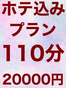 110分コミコミプラン!  |アロマリラックスリゾート太田店で評判の女の子