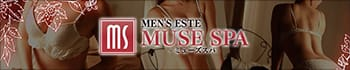 MEN'S ESTE MUSE SPA