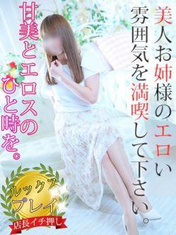 白川莉子さん|Madam Story~マダムストーリーでおすすめの女の子