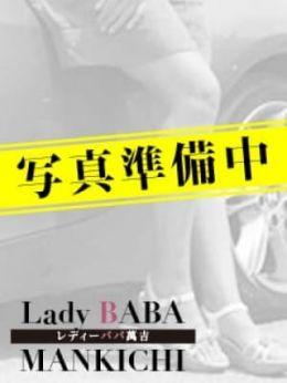 真都(まひる) | レディーババ萬吉!! - 前橋風俗
