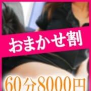 「おまかせ割引開催中!」08/18(土) 20:02 | アロマ30のお得なニュース