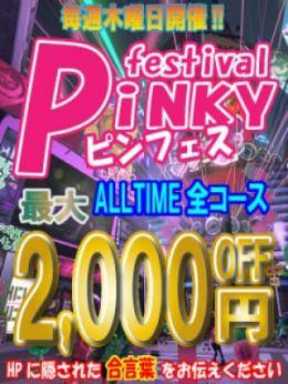 ピンフェス | 新宿ピンキー - 新宿・歌舞伎町風俗