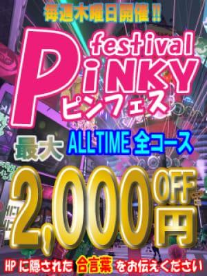 ピンフェス|新宿ピンキー - 新宿・歌舞伎町風俗