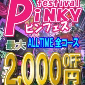「ピンフェス」08/01(水) 17:46 | 新宿ピンキーのお得なニュース