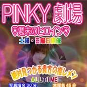 「PINKY劇場」03/24(土) 22:02 | 新宿ピンキーのお得なニュース