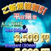「ご新規割り★」06/05(火) 13:28   新宿ピンキーのお得なニュース
