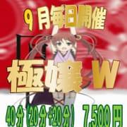 「極上2回転DX」09/28(金) 21:05 | 新宿ピンキーのお得なニュース