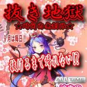 「9月抜き地獄」09/28(金) 21:05 | 新宿ピンキーのお得なニュース