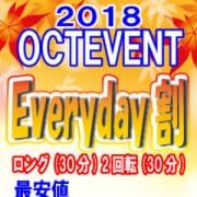 「Everyday割」10/18(木) 21:04 | 新宿ピンキーのお得なニュース