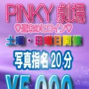 「PINKY劇場」10/21(日) 18:06 | 新宿ピンキーのお得なニュース