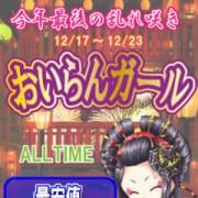 「12月おいらんガール」12/19(水) 00:33 | 新宿ピンキーのお得なニュース