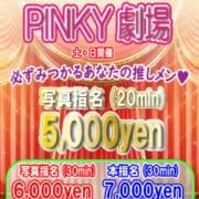 「PINKY劇場2019」02/24(日) 15:04 | 新宿ピンキーのお得なニュース