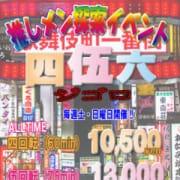 「四伍六」03/24(日) 15:04 | 新宿ピンキーのお得なニュース