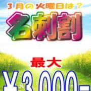 「名刺割」03/26(火) 00:32 | 新宿ピンキーのお得なニュース