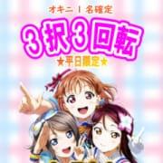 「3択3回転」03/26(火) 00:32 | 新宿ピンキーのお得なニュース