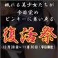 新宿ピンキーの速報写真