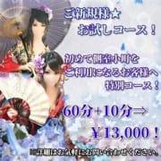 「ご新規様☆お試しコース!」09/23(日) 16:00 | 側室小町のお得なニュース