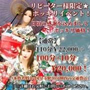 「リピーター様限定☆ポッキリイベント!」11/13(火) 22:00 | 側室小町のお得なニュース