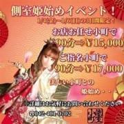 「側室姫始めイベント!」01/07(月) 20:00 | 側室小町のお得なニュース