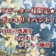 「リピーター様限定☆ポッキリイベント!」01/16(水) 20:01 | 側室小町のお得なニュース