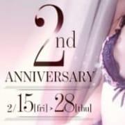 「☆祝☆2周年イベント開催ッッ!!」02/20(水) 20:24 | 44heart-ヨンヨンハート-のお得なニュース