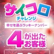 ☆大好評ッ!サイコロチャレンジッ!!☆|44 heart ~ヨンヨンハート~