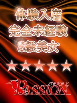 みか|PASSION ~パッション~で評判の女の子