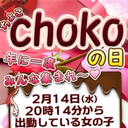 2月14日はチョコの日