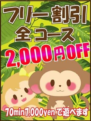 70分7000円(^^♪|チョコバナナwithもみもみシコシコ - 四日市風俗