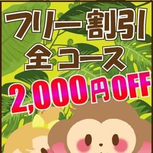 70分8000円(^^♪ | チョコバナナwithもみもみシコシコ - 四日市風俗