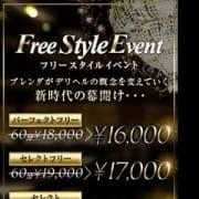 「★フリースタイルイベント16,000円」07/16(月) 00:00 | Club BLENDA 尼崎店のお得なニュース