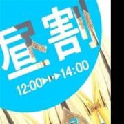 「【昼割】始めました♪なんと5,000円OFFでのご案内♪」09/26(水) 12:07 | Club BLENDA 尼崎店のお得なニュース