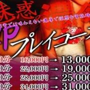 「3,000円OFF!!オープン記念!」10/22(月) 05:19 | 熟女とワンチャンス!のお得なニュース