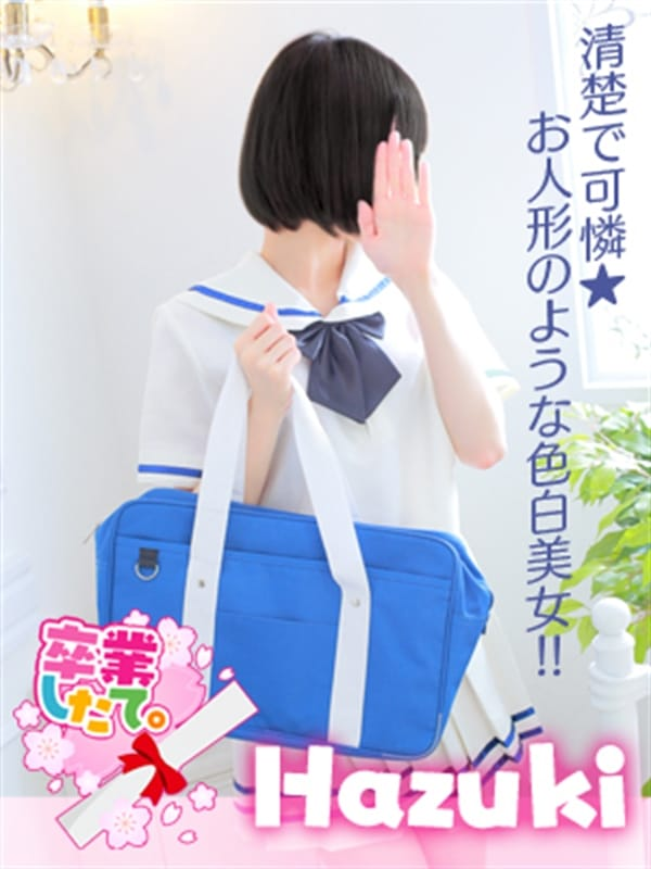 はずき【ロリ系★激カワ美少女】