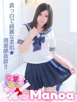 まのあ | 卒業したて。高松店 - 高松風俗