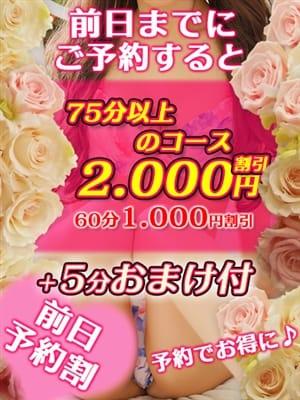 前日予約なら2000円OFF|私立ZERO学園 - 四日市風俗